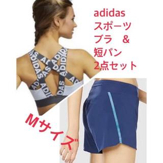 アディダス(adidas)のadidas Mサイズ スポーツ ボトムス ブラ 2点セット(ウォーキング)