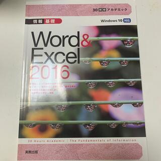 30時間アカデミック情報基礎Word & Excel 2016 Windows (コンピュータ/IT)