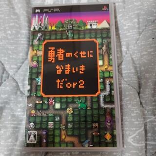 プレイステーションポータブル(PlayStation Portable)の勇者のくせになまいきだor2 PSP(携帯用ゲームソフト)