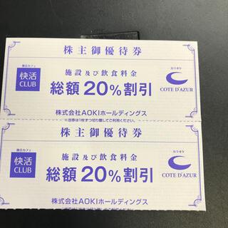快活クラブ コートダジュール 株主優待券2枚 b(その他)