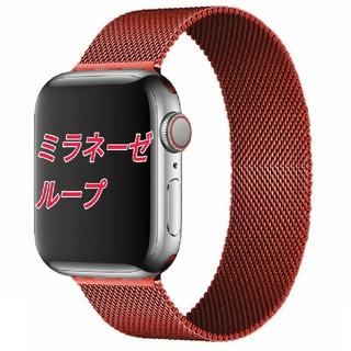 Apple Watch ミラネーゼバンド 38/40mm レッド