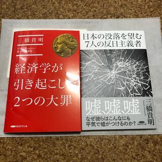 日本の没落を望む7人の反日主義者 経済学が引き起こした2つの大罪 三橋貴明 新品(ノンフィクション/教養)