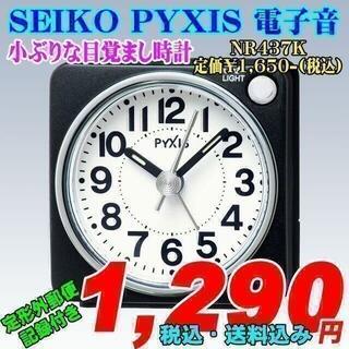 セイコー(SEIKO)のSEIKO 電子音目覚時計 NR437K 定価¥1,650-(税込)新品(置時計)