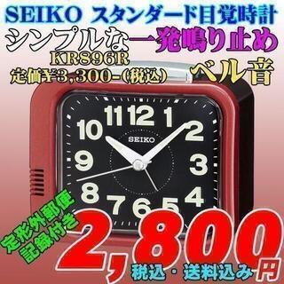 セイコー(SEIKO)のSEIKO 目覚 一発鳴り止め ベル音 KR896R 定価¥3,300-(税込)(置時計)