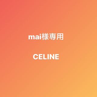 celine - 美品 CELINE マイクロラゲージ✩.*˚