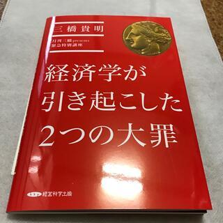 月刊三橋presents 緊急特別講義 経済学が引き起こした2つ大罪 三橋貴明(ビジネス/経済)