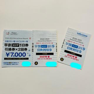 リフト券 2020-2021(かぐらスキー場)2枚(スキー場)