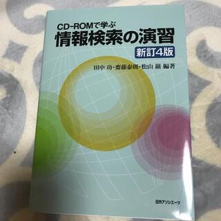 情報検索の演習 : CD-ROMで学ぶ(コンピュータ/IT)