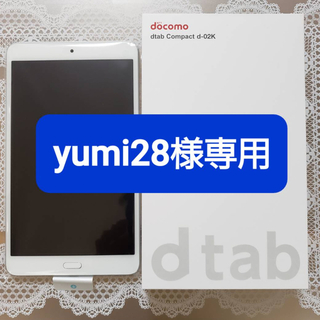 NTTdocomo - docomo dtab compact d-02k Silver(S)