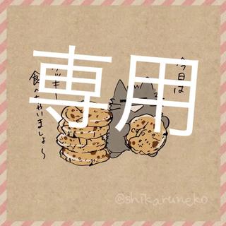 onp様専用(インスタント食品)