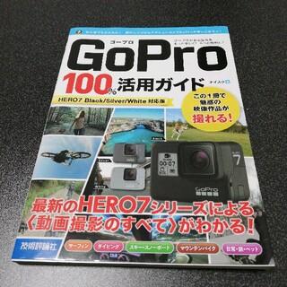 GoPro100%活用ガイド(コンピュータ/IT)