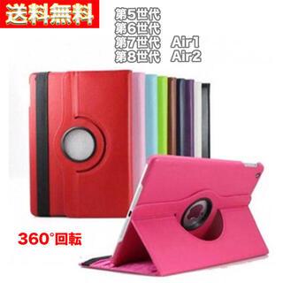 iPad ケース 縦置き可 iPad5/6/7 Air1/2 9.7 10.2(iPadケース)