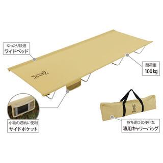 ドッペルギャンガー(DOPPELGANGER)のDOD コット ワイドキャンピングベッド ベージュ(寝袋/寝具)