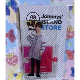 Johnny's - Snow Man 渡辺翔太 アクスタ 第1弾 いいね不要