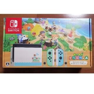 ニンテンドウ(任天堂)の【新品・未開封】Nintendo Switch あつまれ どうぶつの森セット(家庭用ゲーム機本体)