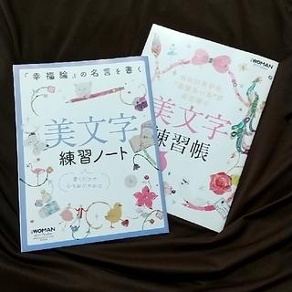 ニッケイビーピー(日経BP)の日経WOMAN 美文字練習ノート(2冊セット)(趣味/スポーツ/実用)