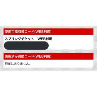 千葉ロッテマリーンズ スプリングチケット1枚(野球)