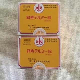 イトオテルミー線(お香/香炉)