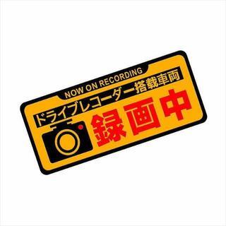 黄色 ドラレコ ステッカー 録画中 ドライブレコーダー搭載車両(ステッカー)
