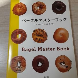 ベ-グルマスタ-ブック 人気店のベ-グルと店づくり(料理/グルメ)