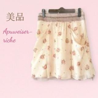Apuweiser-riche - アプワイザー リッシェ 新品 スカート 花柄 チュール