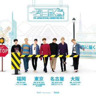 ボウダンショウネンダン(防弾少年団(BTS))のBTS JAPAN FAN MEETING vol.3 君に届く DVD(アイドル)