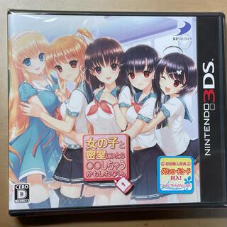 ニンテンドー3DS(ニンテンドー3DS)の新品・未開封 女の子と密室にいたら○○しちゃうかもしれない。(携帯用ゲームソフト)