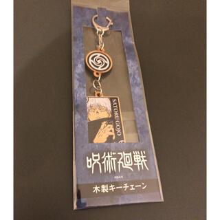 シュウエイシャ(集英社)の呪術廻戦 木製キーチェーン 五条悟 ジャンプショップ(キャラクターグッズ)