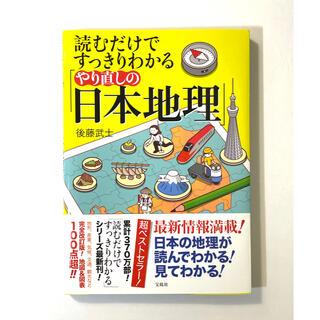 「読むだけですっきりわかる「やり直しの日本地理」」(人文/社会)