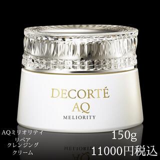 コスメデコルテ(COSME DECORTE)のコスメデコルテ AQミリオリティリペアクレンジングクリームn150g(クレンジング/メイク落とし)