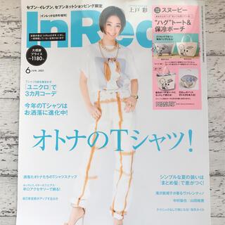 InRed 2021年6月号増刊【未読】
