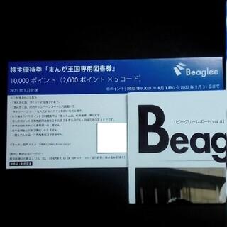 まんが王国 ビーグリー 株主優待 10000ポイント(その他)