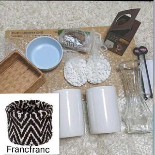 Francfranc - 花瓶 フラワーベース フラワーポット Francfrancポット まとめ売り