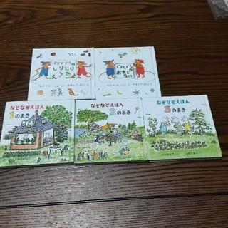 5冊セット☆ぐりとぐら+なぞなぞえほん(絵本/児童書)