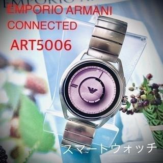 Emporio Armani - 【EMPORIO ARMANI】スマートウォッチ ART5006 シルバー