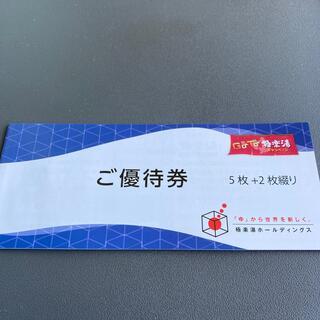 極楽湯 株主優待 1冊(入浴券 7枚)(その他)