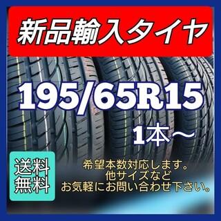 《新品輸入タイヤ 195/65R15 送料無料 1本~》