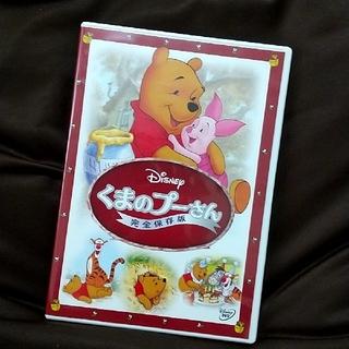 ディズニー(Disney)のくまのプーさん/完全保存版 DVD(アニメ)