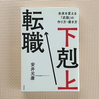 下剋上転職(ビジネス/経済)