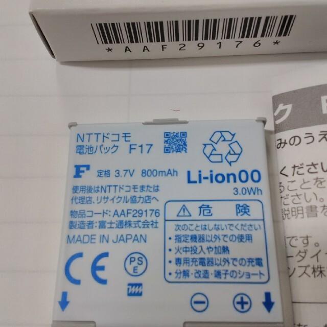 NTTdocomo(エヌティティドコモ)のドコモ 電池パック DOCOMO ガラケー 携帯 新品 スマホ/家電/カメラのスマートフォン/携帯電話(バッテリー/充電器)の商品写真