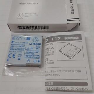 NTTdocomo - ドコモ 電池パック DOCOMO ガラケー 携帯 新品