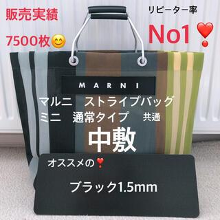 Marni - マルニ MARNI ストライプバッグ トートバッグ 中敷