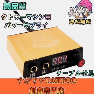 高品質タトゥーマシン用 パワーサプライ  ケーブル付属TATTOO(その他)