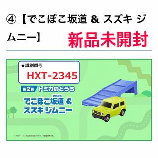 タカラトミー(Takara Tomy)の【新品未開封】ハッピーセット トミカ  スズキ ジムニー(ミニカー)