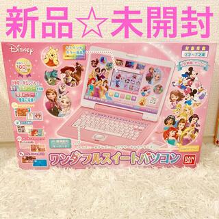 ディズニー(Disney)の新品☆未開封!ワンダフルスイートパソコン!(キャラクターグッズ)