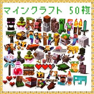 マインクラフト  防水ステッカー  50枚セット(キャラクターグッズ)