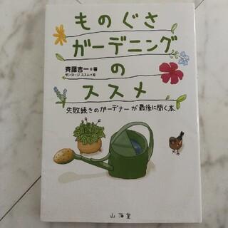 ものぐさガ-デニングのススメ 失敗続きのガ-デナ-が最後に開く本(趣味/スポーツ/実用)