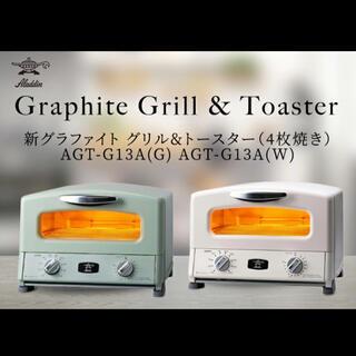 エーアイシー(A・I・C)のアラジン グラファイトグリル&トースター4枚焼き AGT-G13A ホワイト(調理機器)