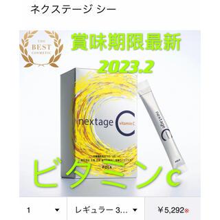 ポーラ(POLA)の人気商品  pola  ネクステージ シー 30袋(箱無し)(ビタミン)