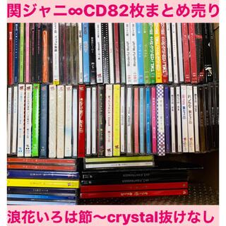 カンジャニエイト(関ジャニ∞)の関ジャニ∞ シングルまとめ売り 82枚 cd&dvd 初回限定版、通常版など(ポップス/ロック(邦楽))